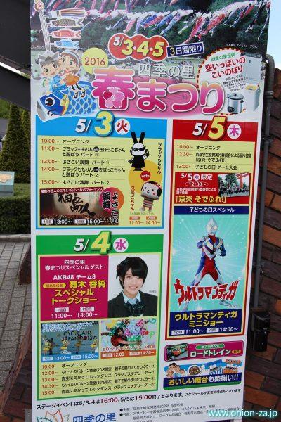 福島県「四季の里公園」の春祭り