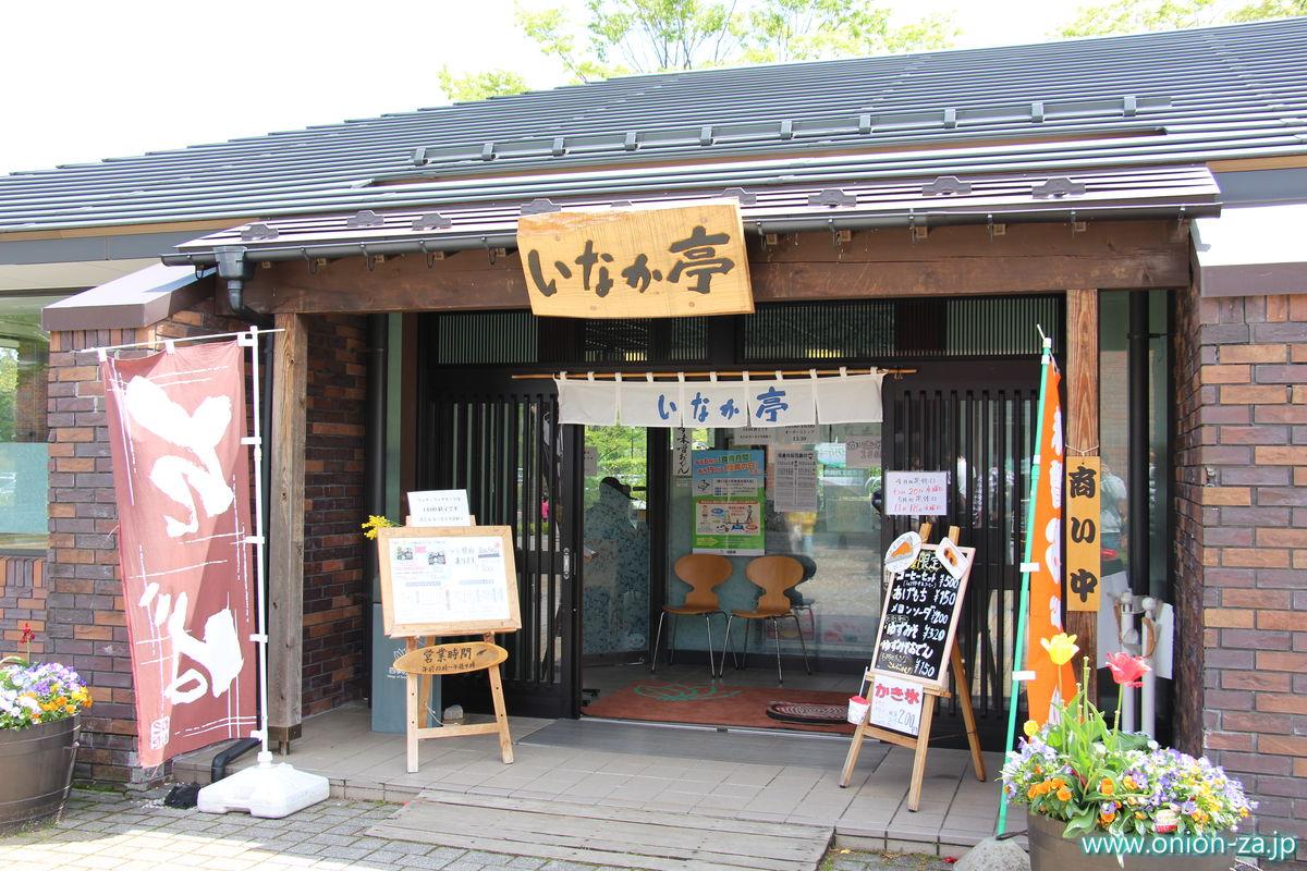 福島県「四季の里公園」のレストランいなか亭