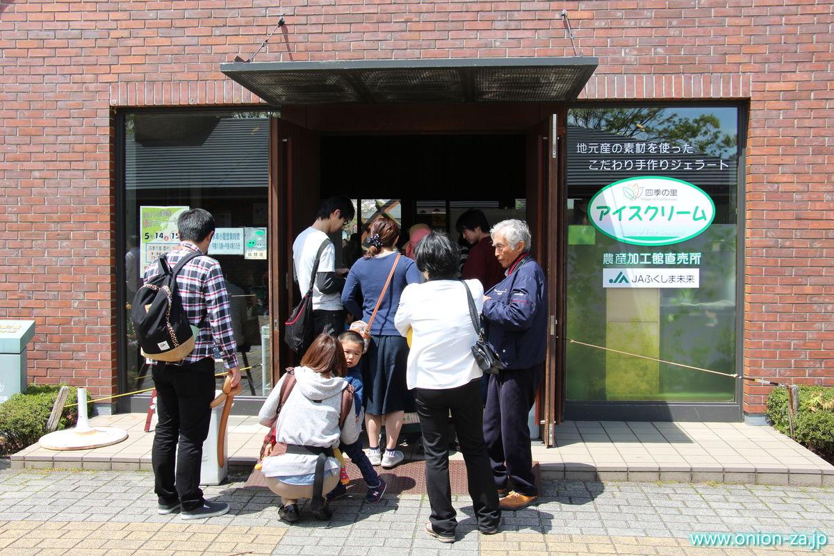福島県「四季の里公園」の手作りジェラート屋さん