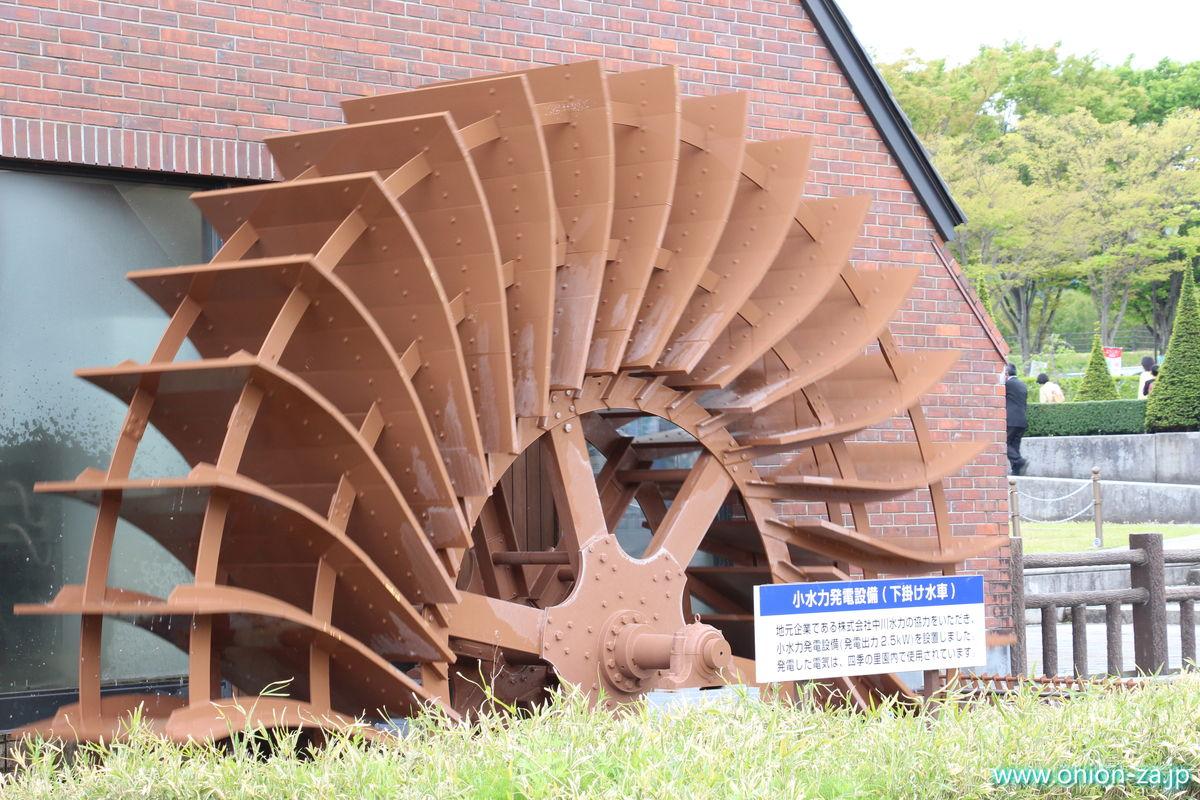 福島県「四季の里公園」の水車小屋