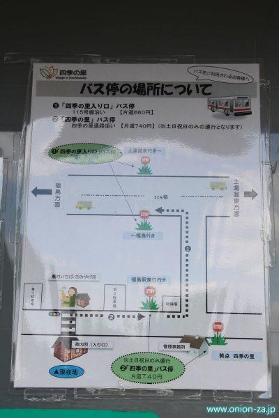 福島県「四季の里公園」のバス停について