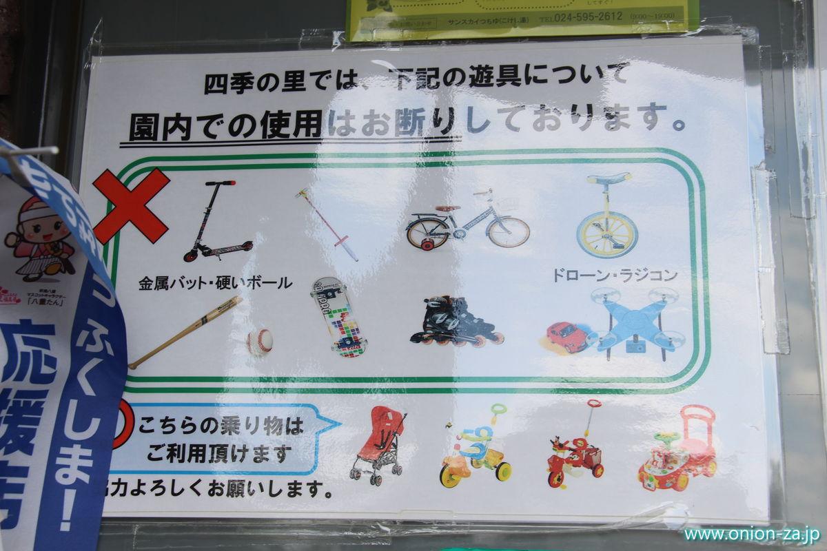 福島県「四季の里公園」の禁止遊具