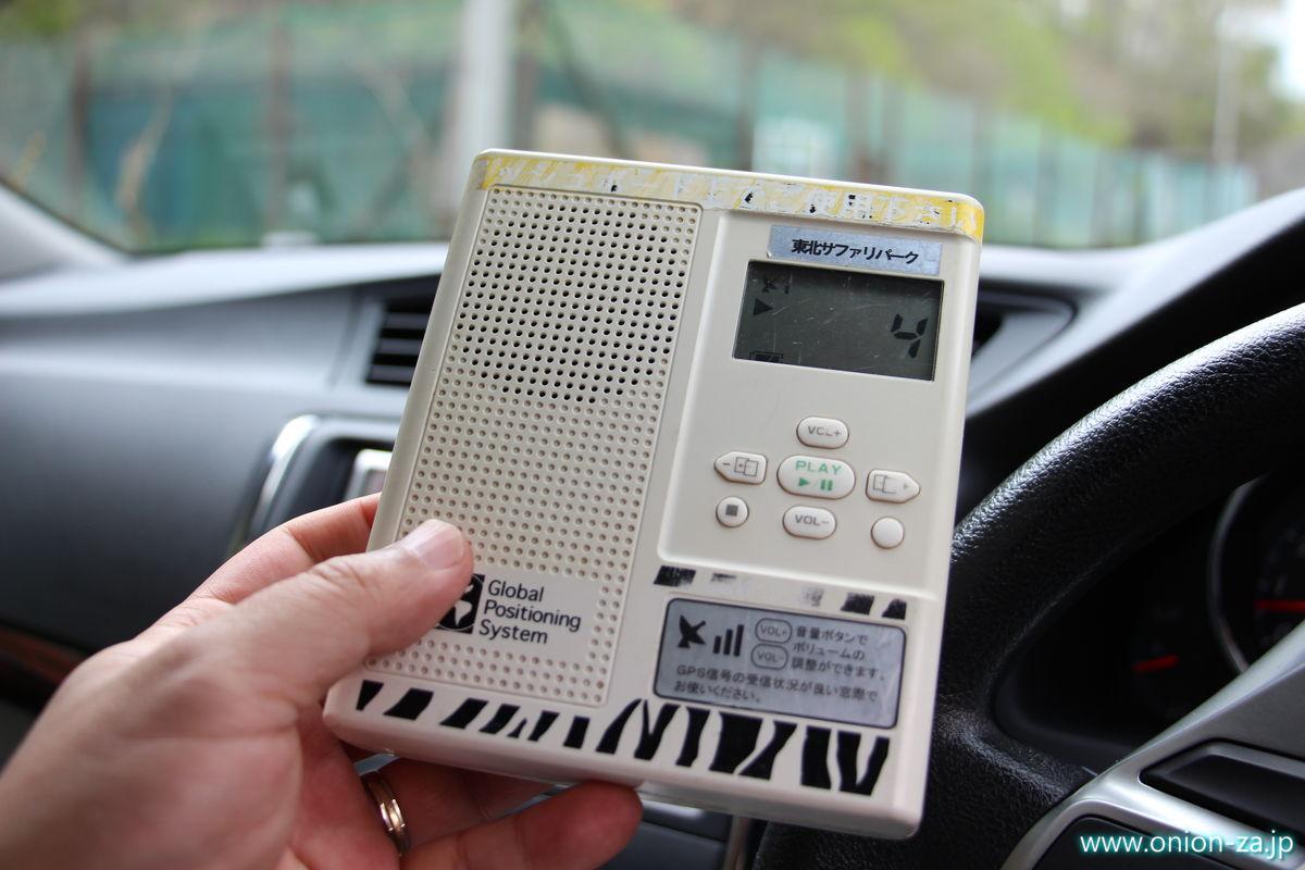 東北サファリパークの自動音声ガイド