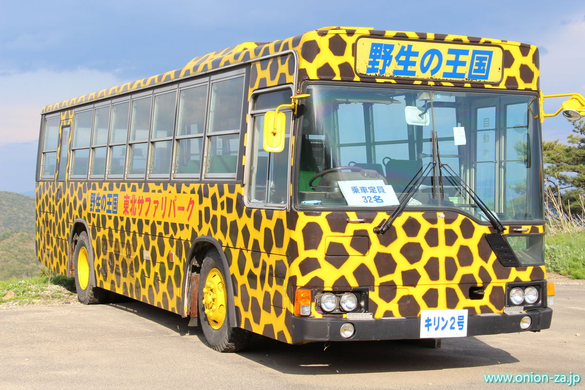 東北サファリパークの園内周遊バス