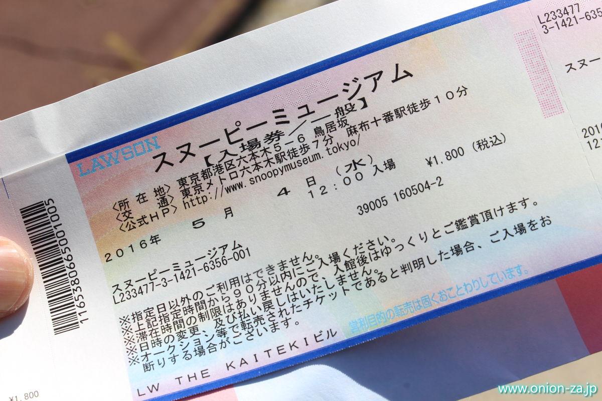 スヌーピーミュージアムの前売りチケット