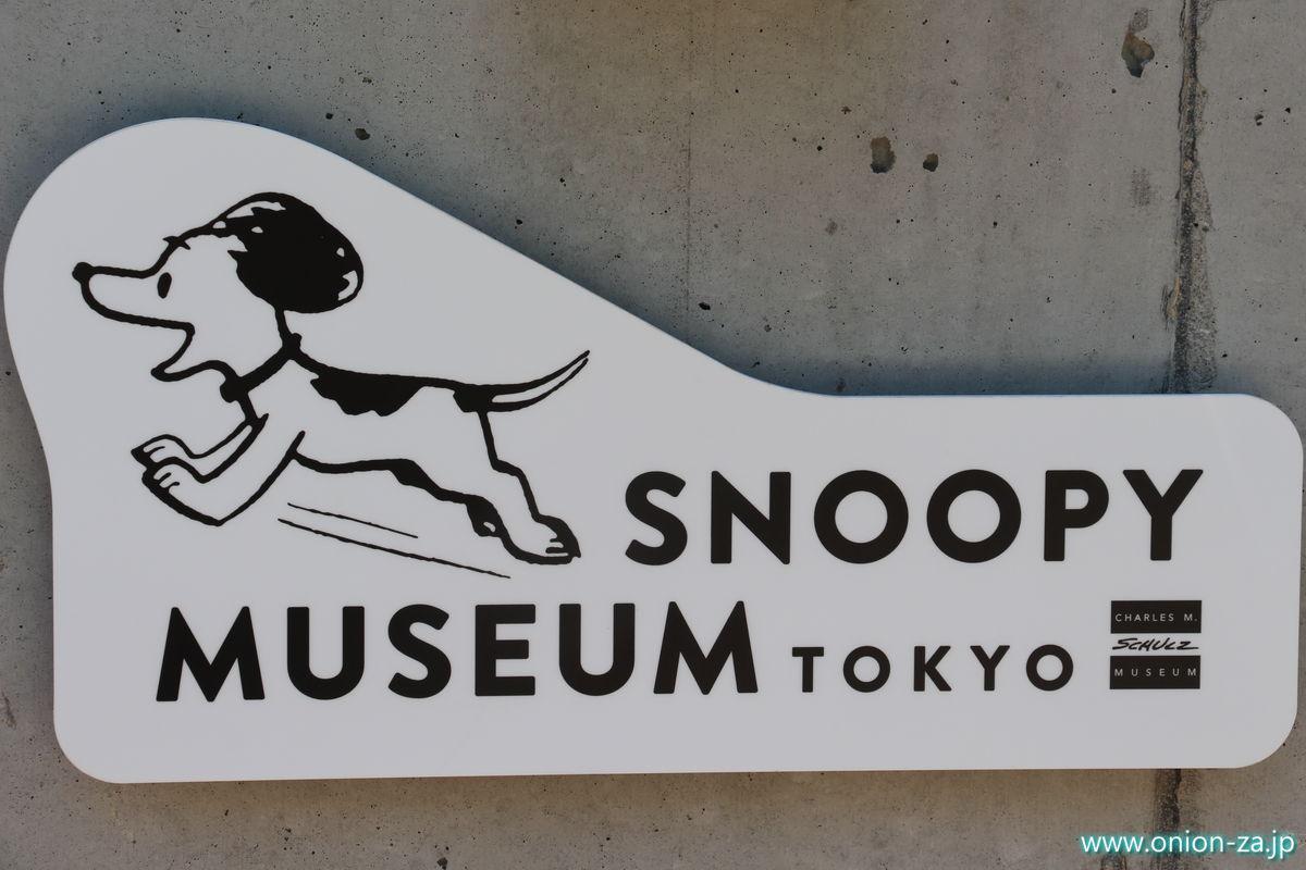 スヌーピーミュージアムの看板