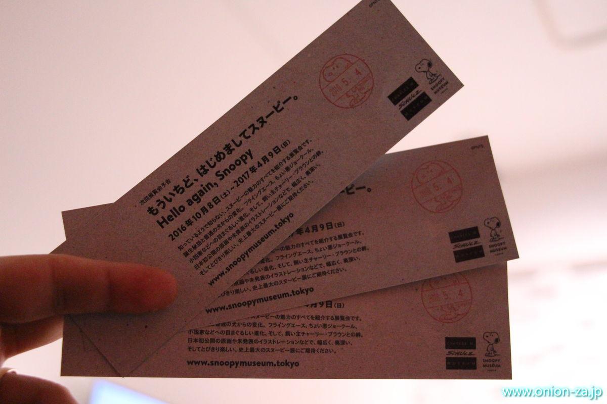 スヌーピーミュージアムの記念チケット