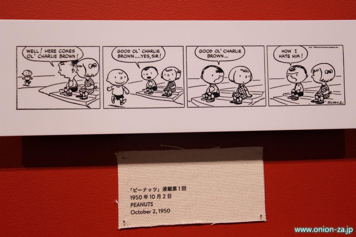 スヌーピーミュージアムのピーナッツ連載第一回目