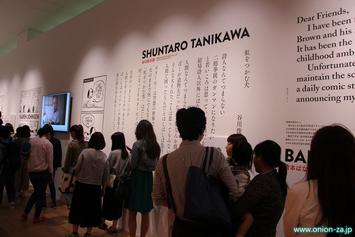 スヌーピーミュージアムの谷川俊太郎のコメント