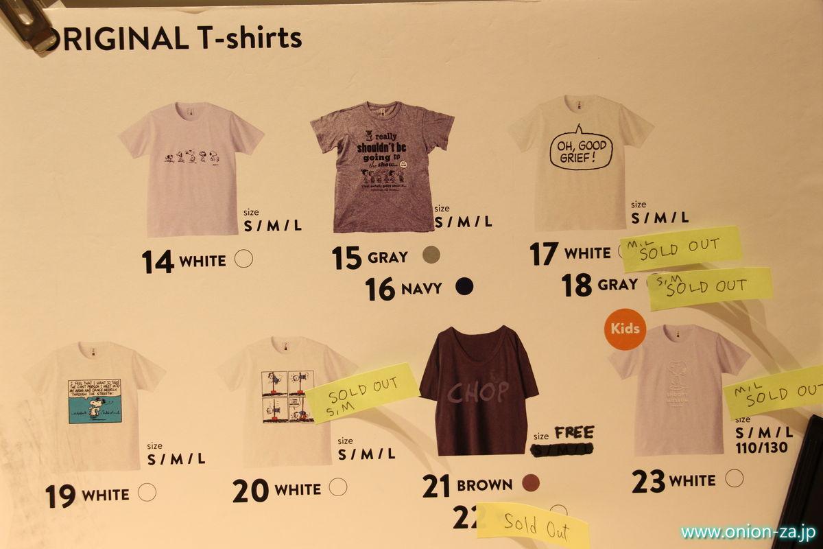 スヌーピーミュージアムのオリジナルTシャツ