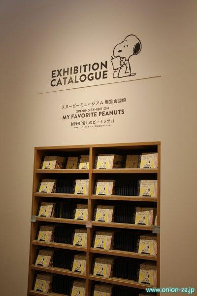 スヌーピーミュージアムの展覧会図録の創刊号