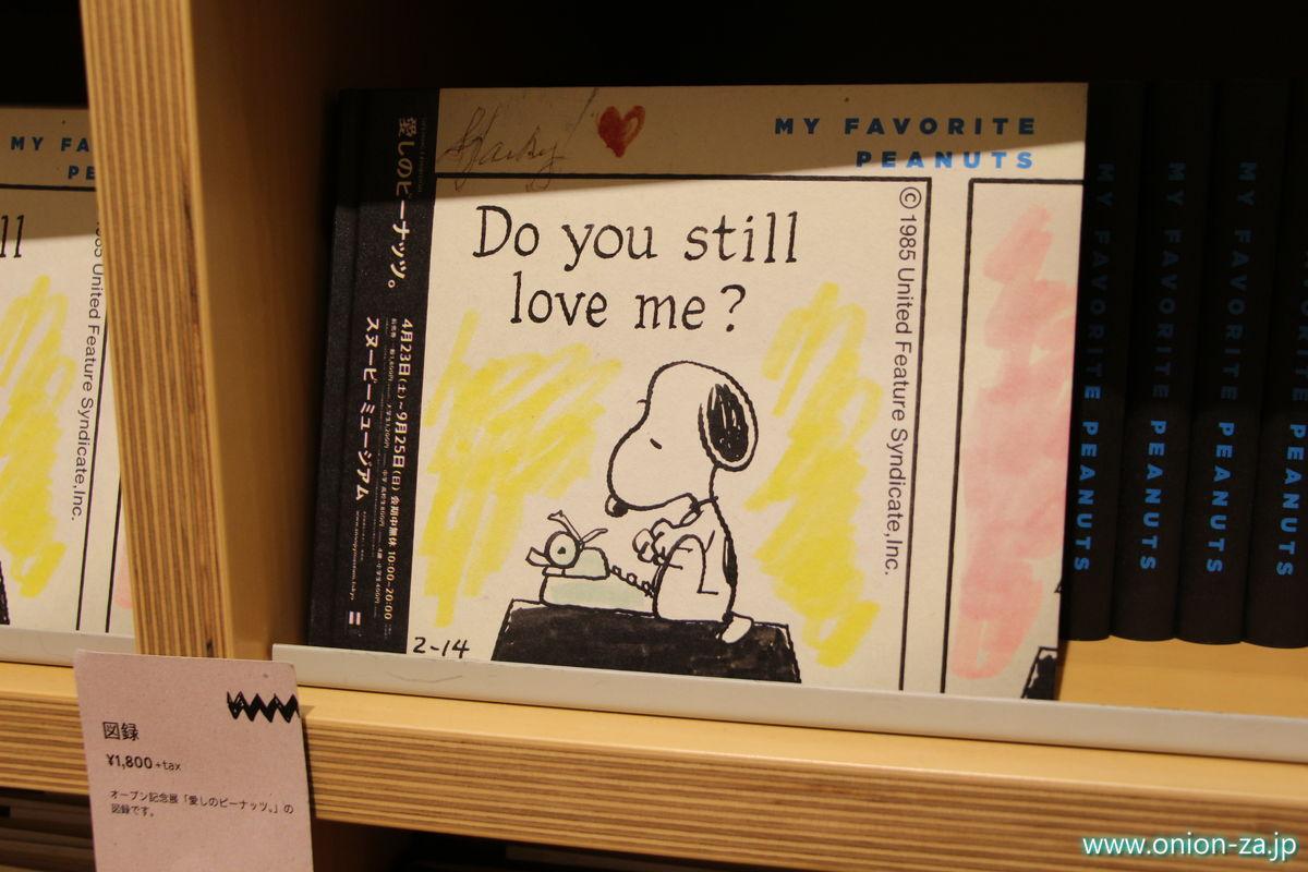 スヌーピーミュージアムの記念ブックレット