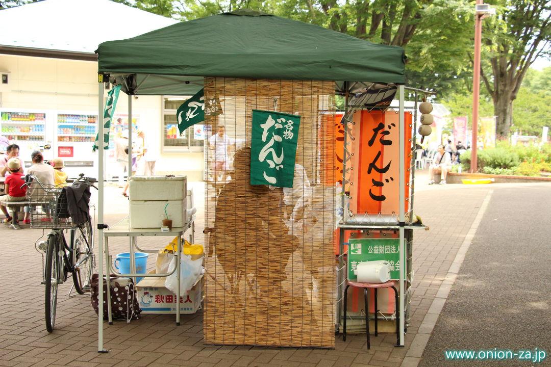 東京都立小金井公園の団子屋さん