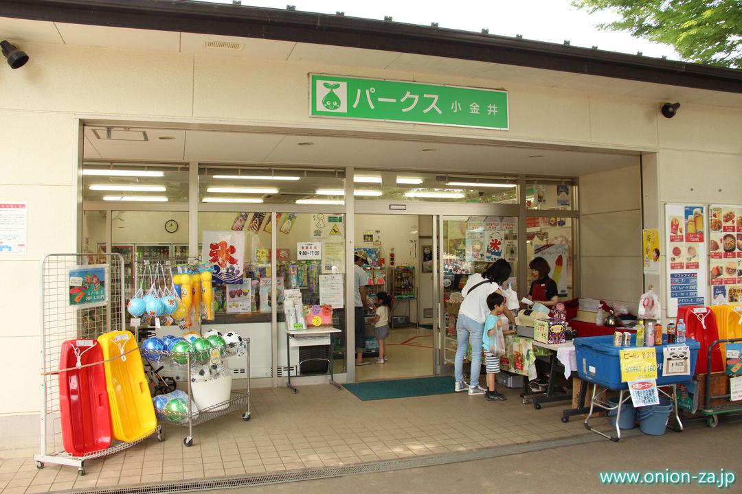 東京都立小金井公園の売店パークス