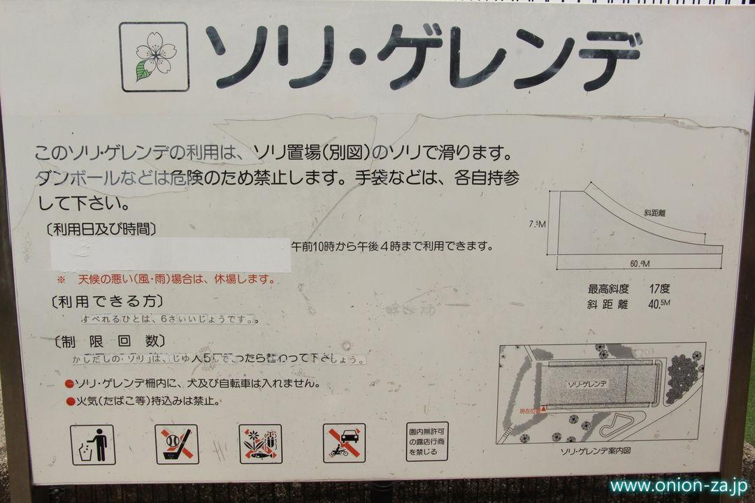 小金井公園ソリゲレンデの注意事項