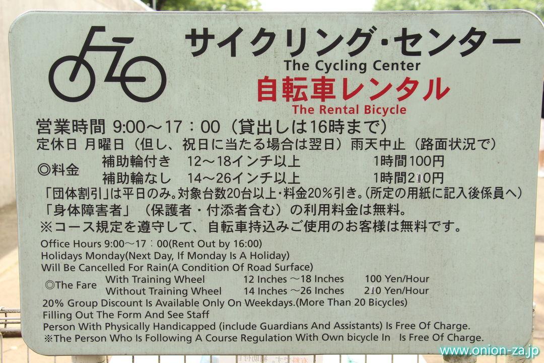 小金井公園サイクリングセンターの自転車レンタル