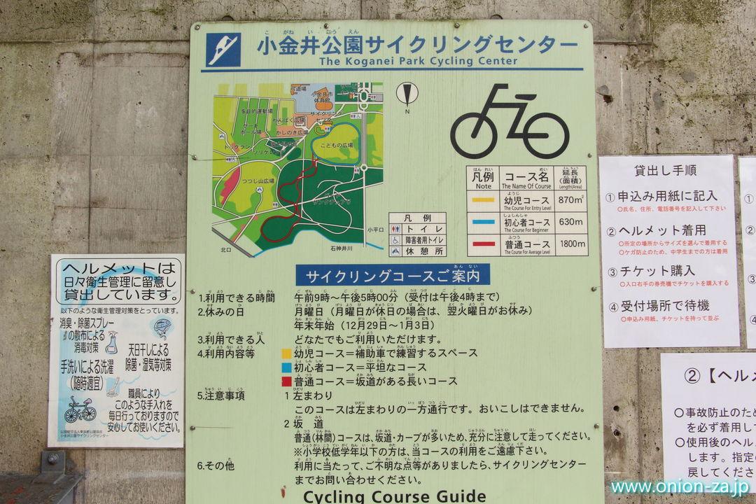小金井公園サイクリングセンターの案内図