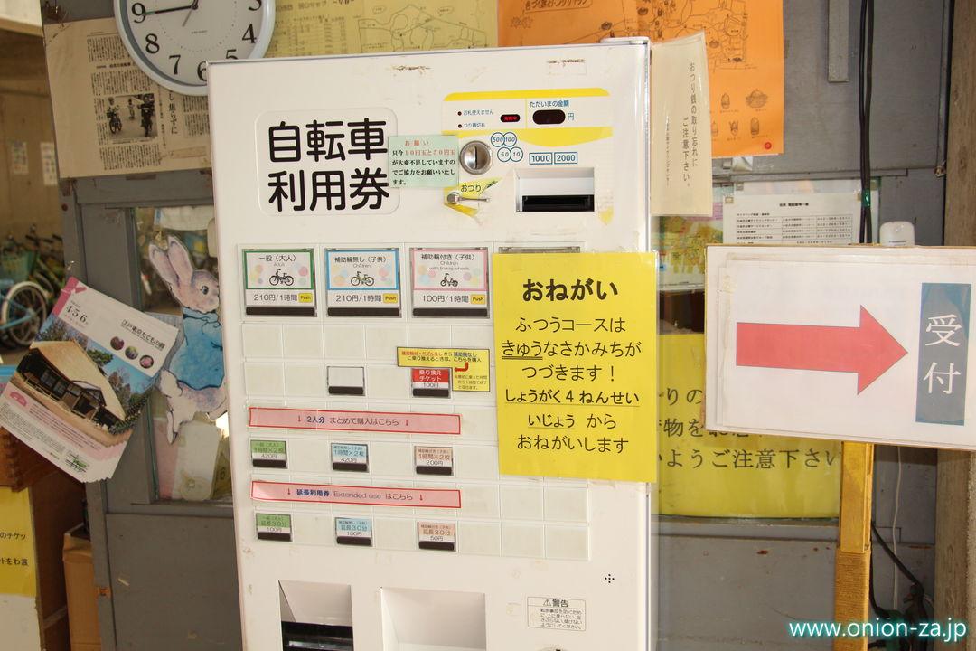 小金井公園サイクリングセンターの券売機