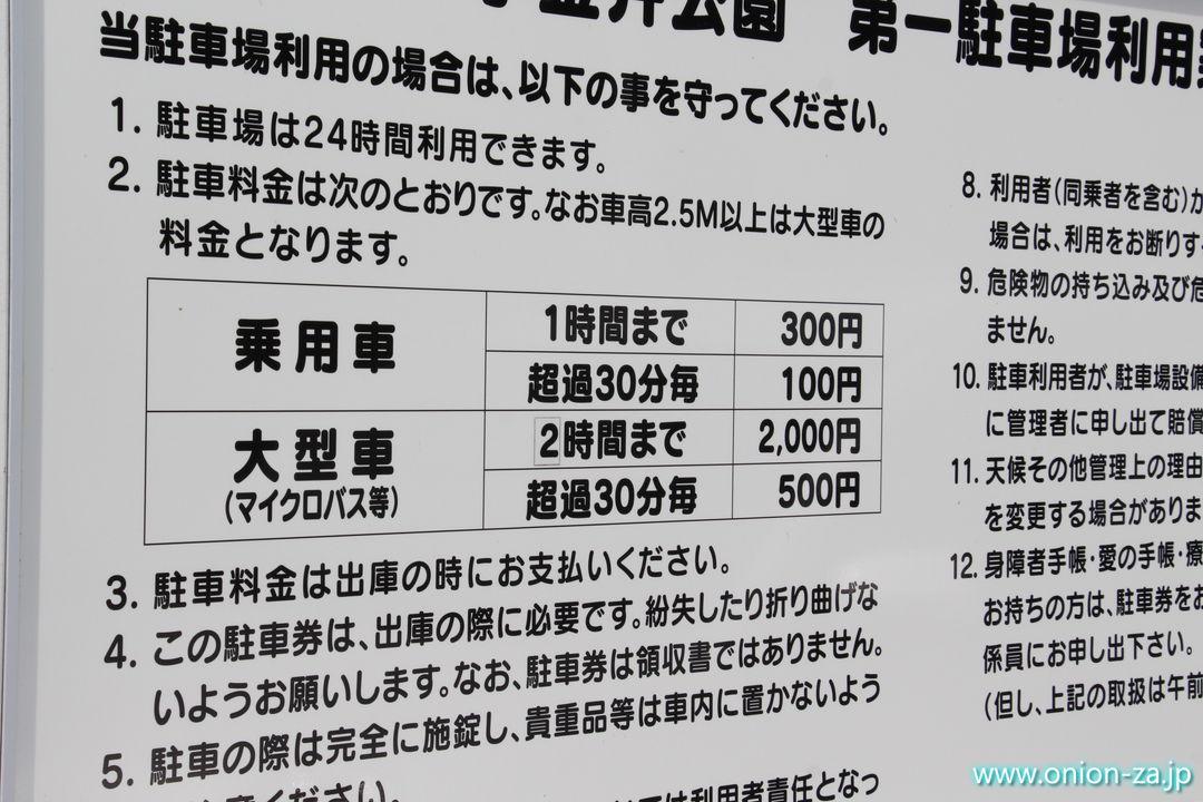 小金井公園の第一駐車場価格表