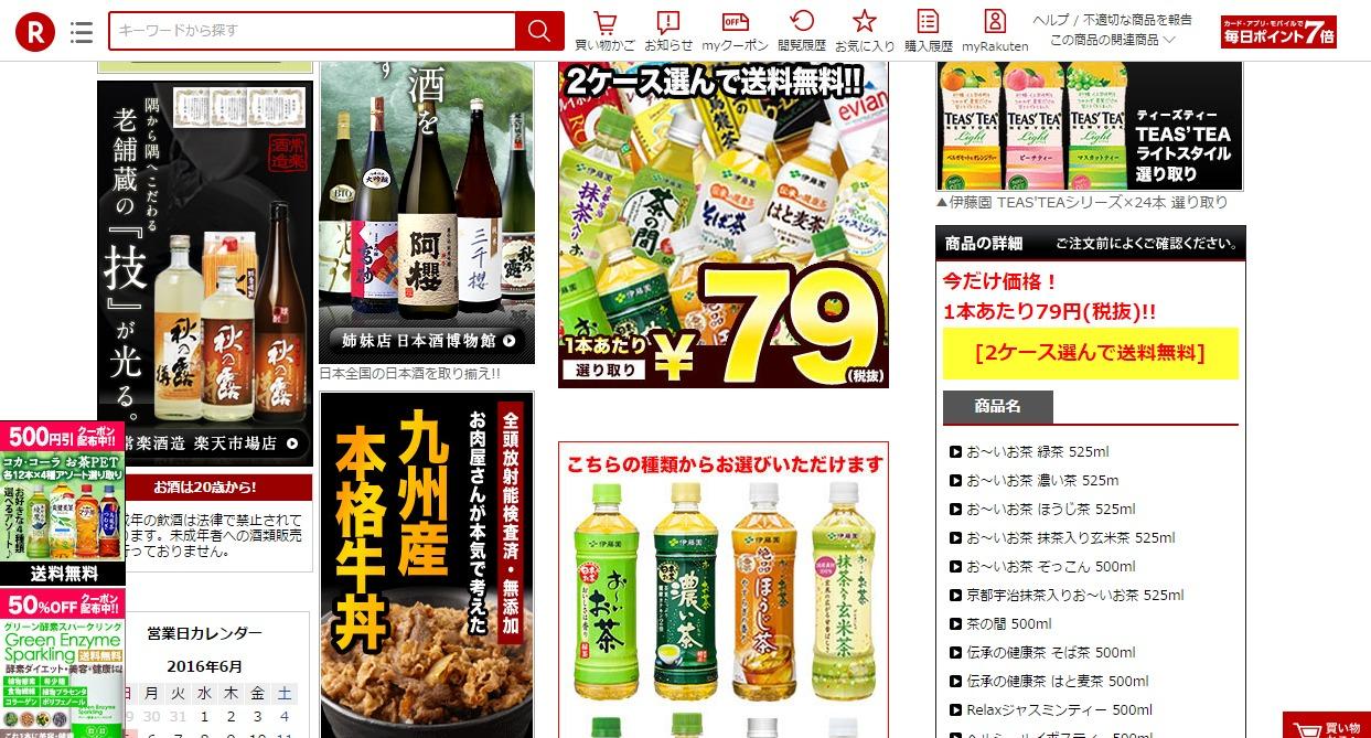 drink-ya_525
