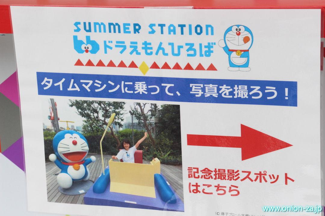 ドラえもんテレビ朝日夏祭りのタイムマシンと記念撮影