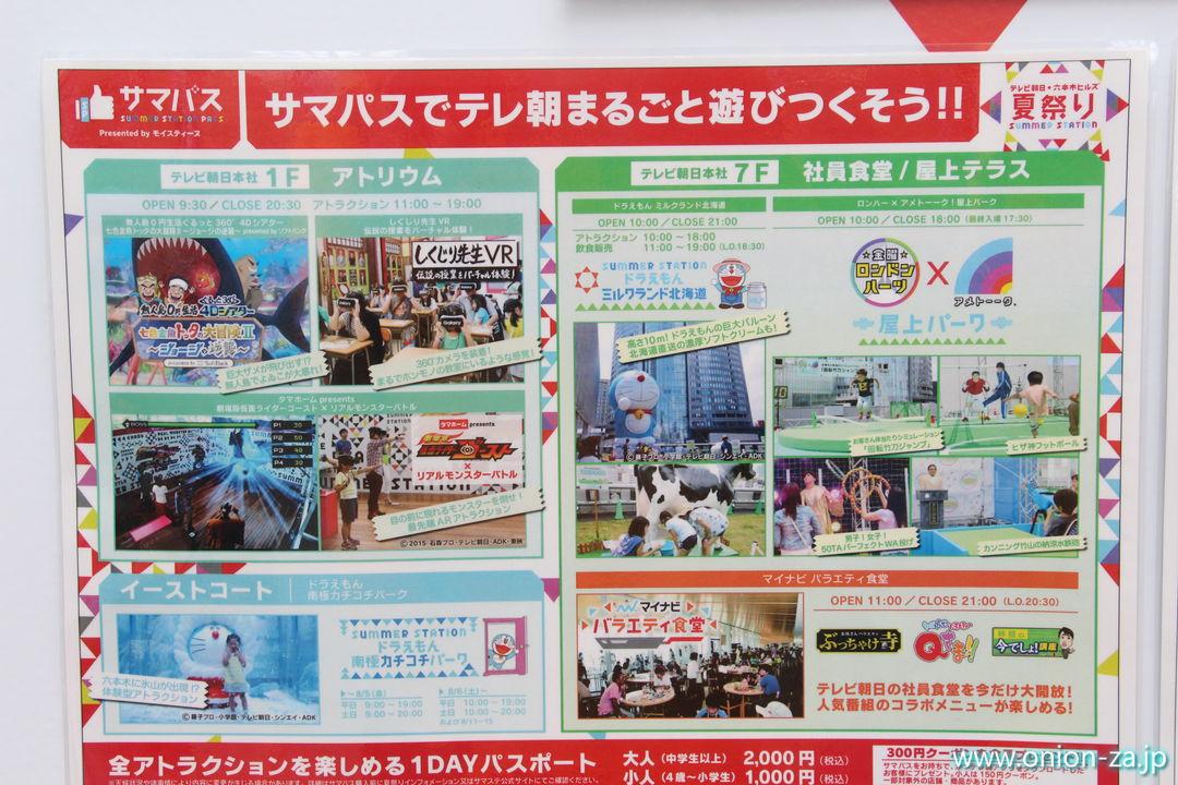 ドラえもんテレビ朝日夏祭りのサマパス詳細