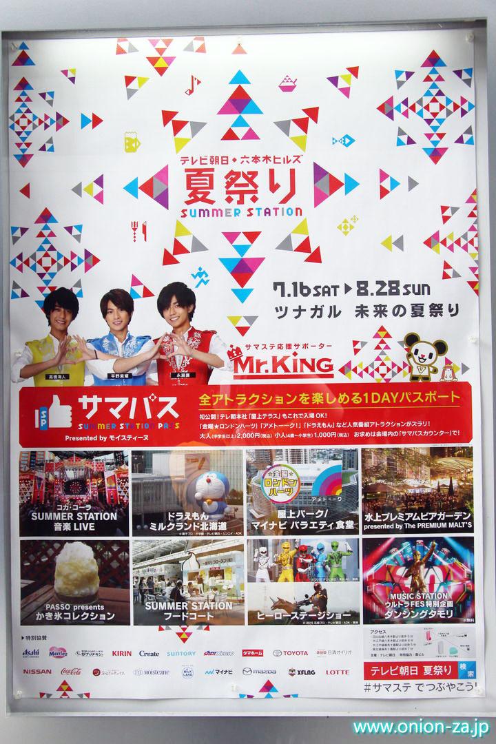 ドラえもんテレビ朝日夏祭りのポスター