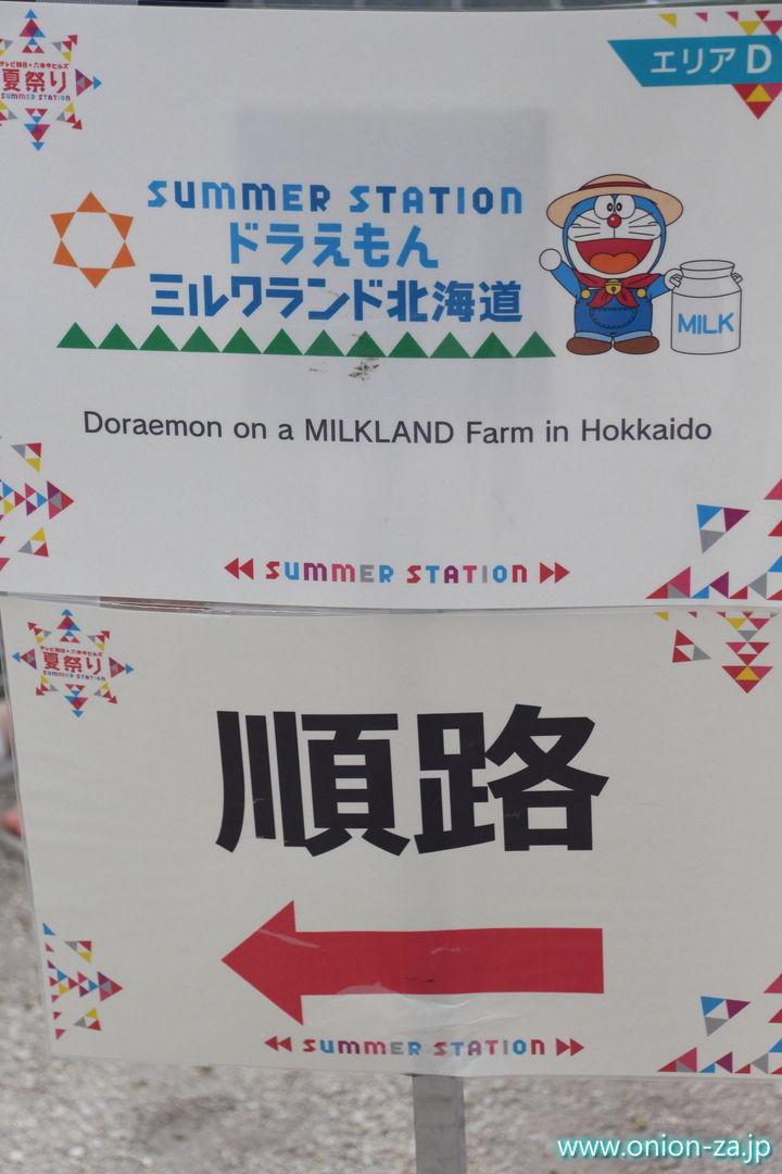 ドラえもんテレ朝夏祭りのドラえもんミルクランド北海道はこちら
