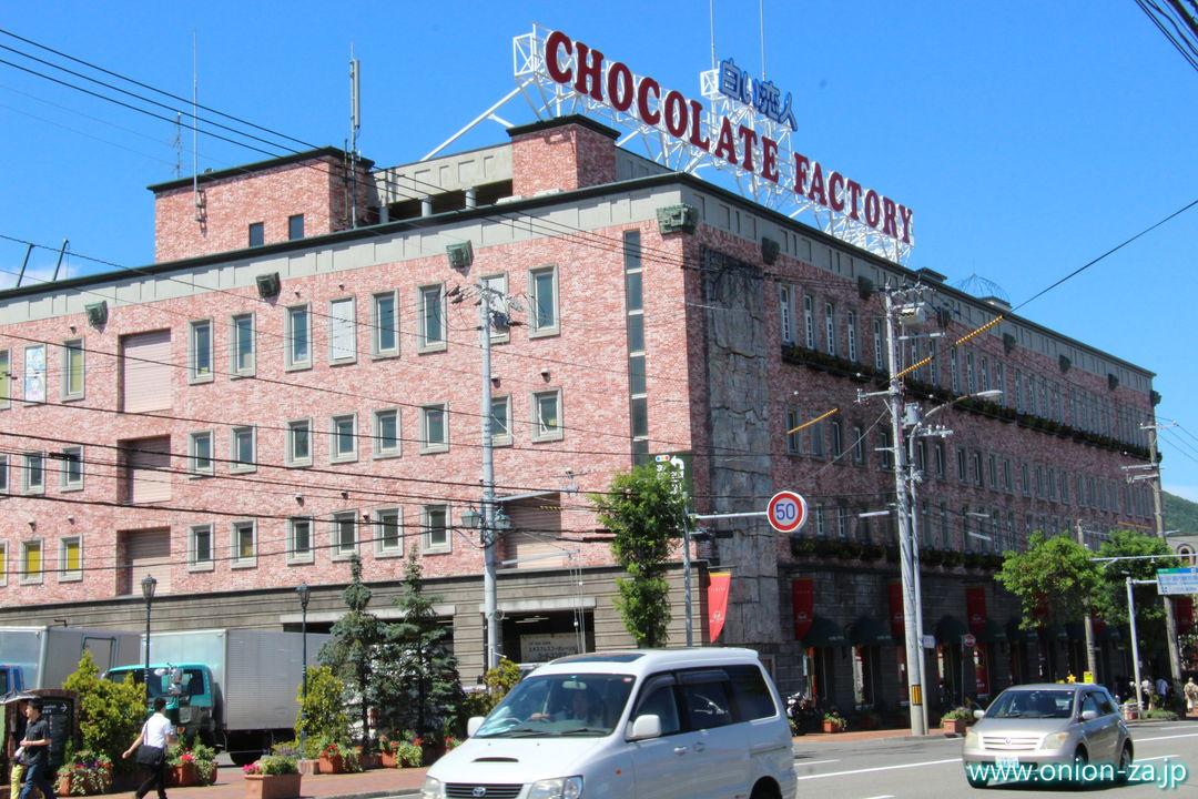 北海道にある白い恋人パークの建物