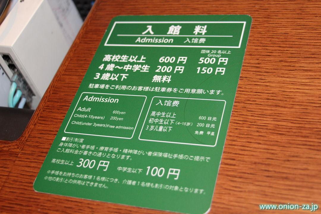 北海道にある白い恋人パークの工場見学入館料