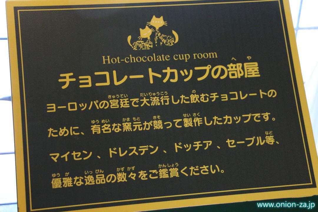 北海道にある白い恋人パークにある「チョコレートカップの部屋」