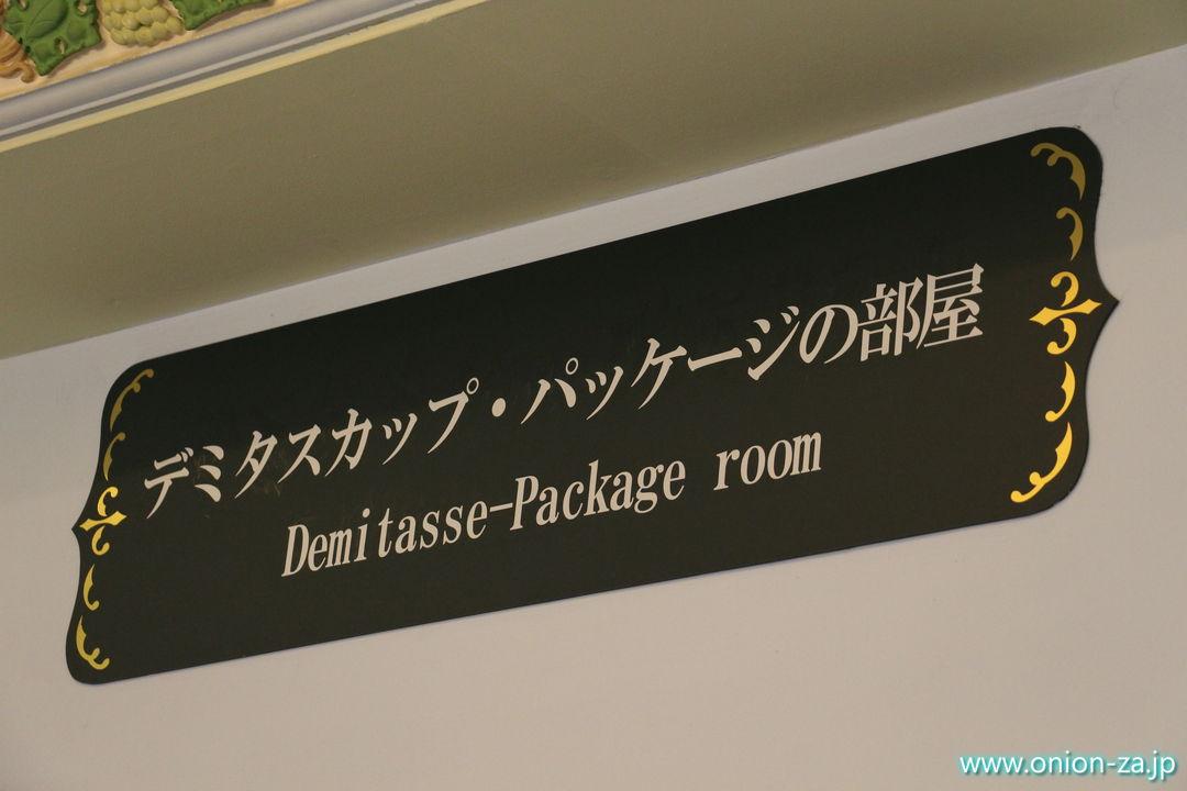 北海道にある白い恋人パークにあるデミタスカップの部屋