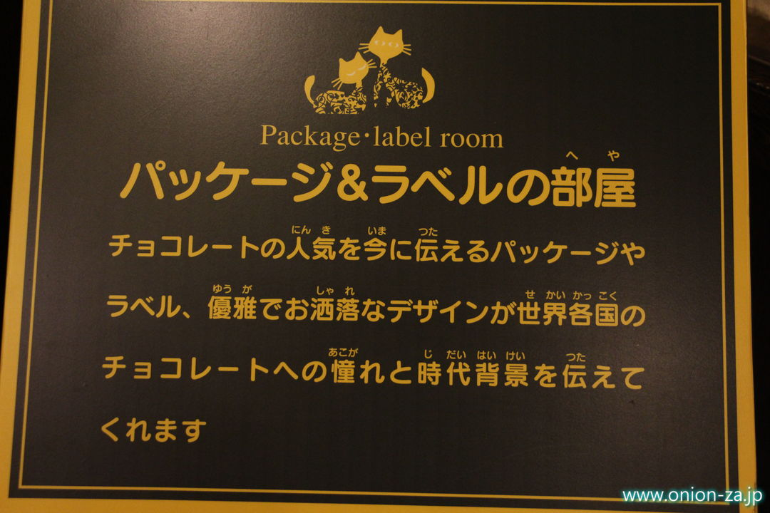 北海道にある白い恋人パークにあるパッケージの部屋