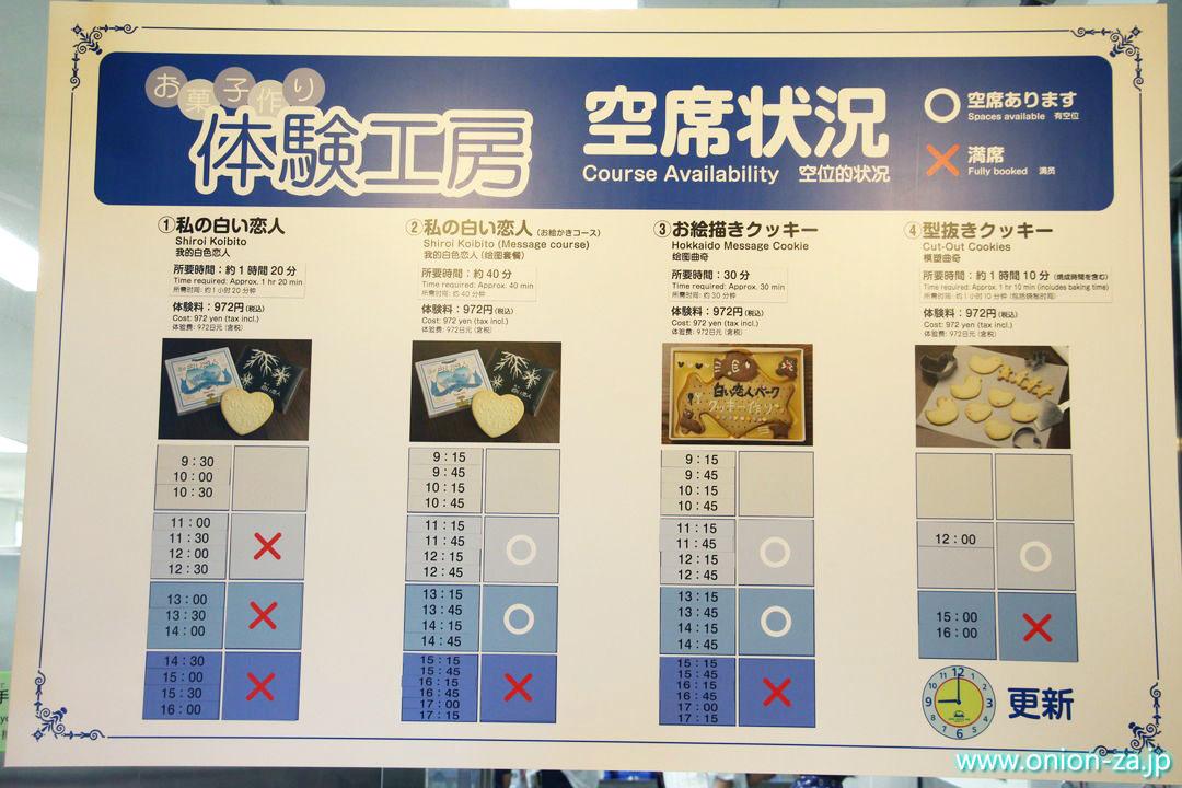 北海道にある白い恋人パークのお菓子作り体験工房の空席状況