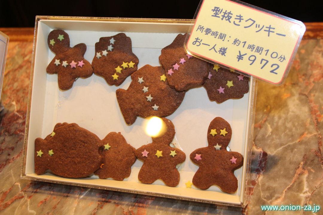 お菓子作り体験工房「型抜きクッキー」