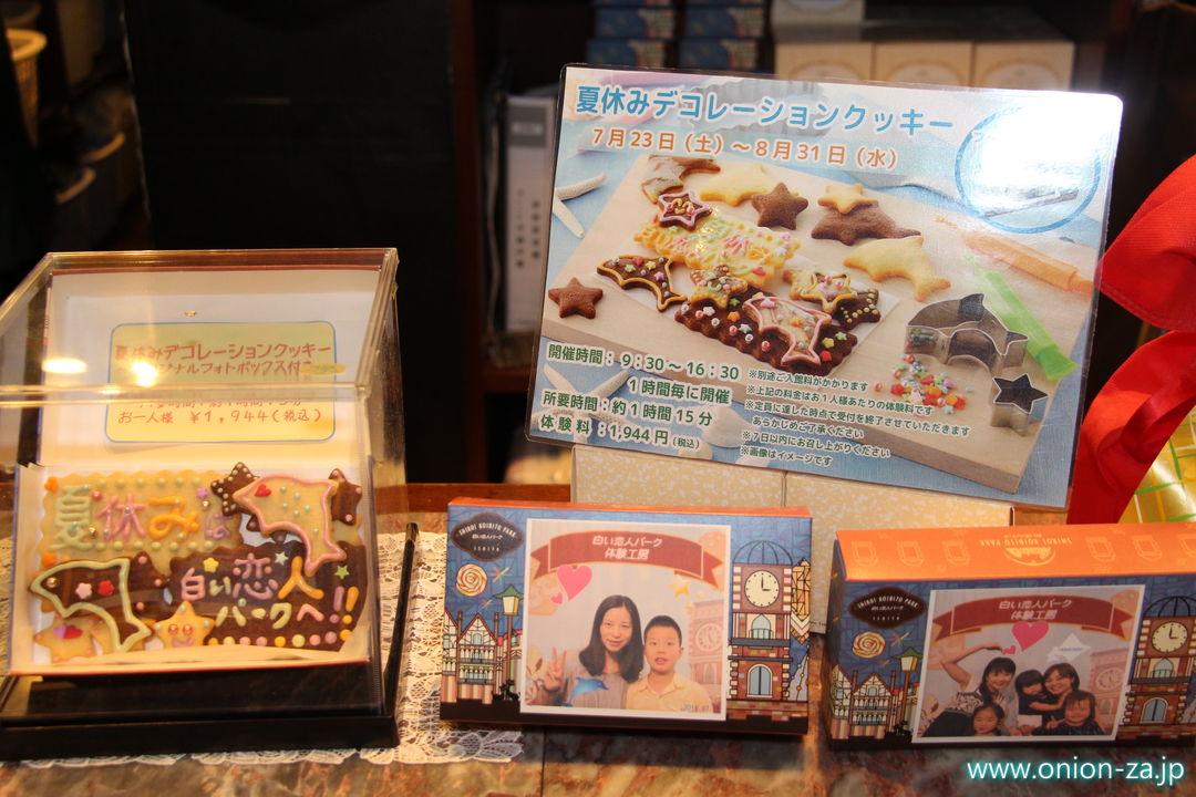 お菓子作り体験工房「夏休みデコレーションクッキー」