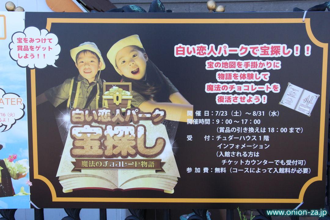 北海道にある白い恋人パークの夏休み特別企画