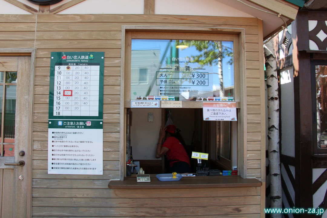 北海道の白い恋人パークにある白い恋人鉄道駅