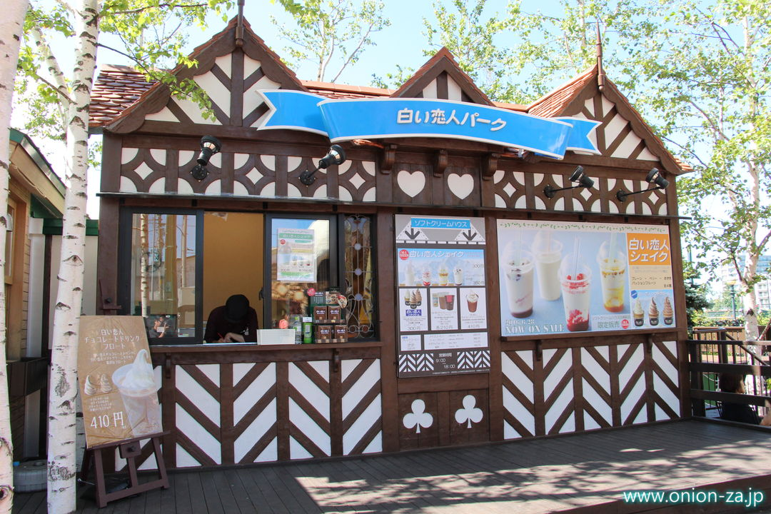 北海道の白い恋人パークにある屋外売店