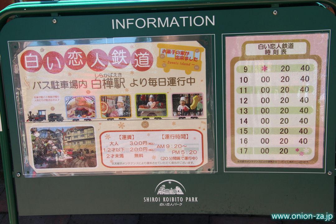 北海道の白い恋人パークにある白い恋人鉄道の時刻表