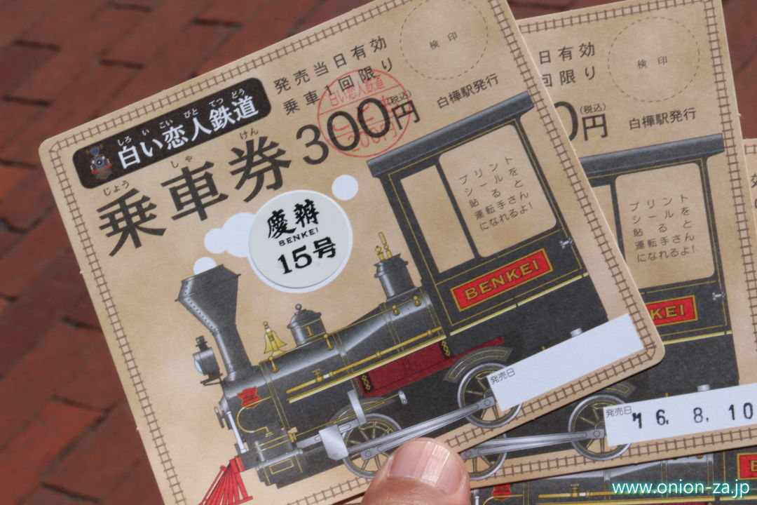 北海道の白い恋人パークにある白い恋人鉄道の切符