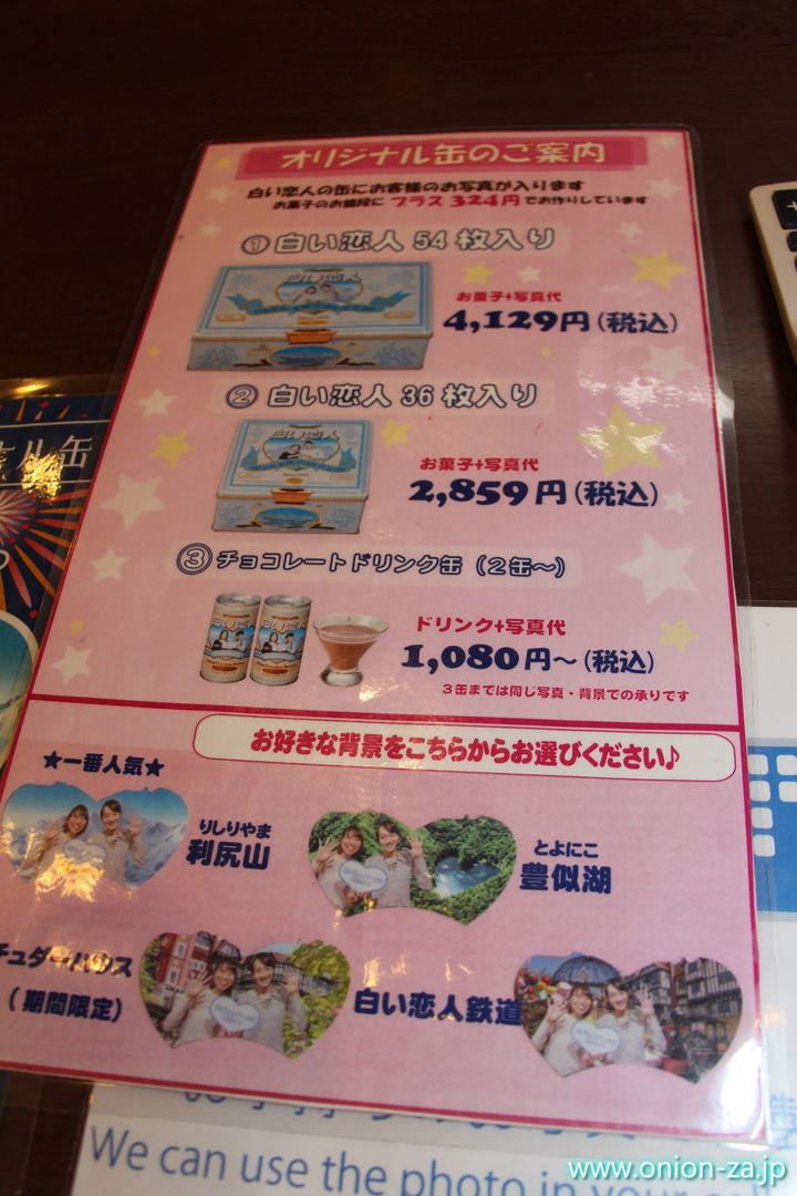 北海道の白い恋人パークの「白い恋人オリジナル缶」料金表