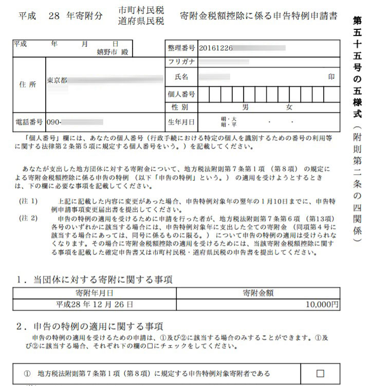 ふるさと納税の免税特例申請書