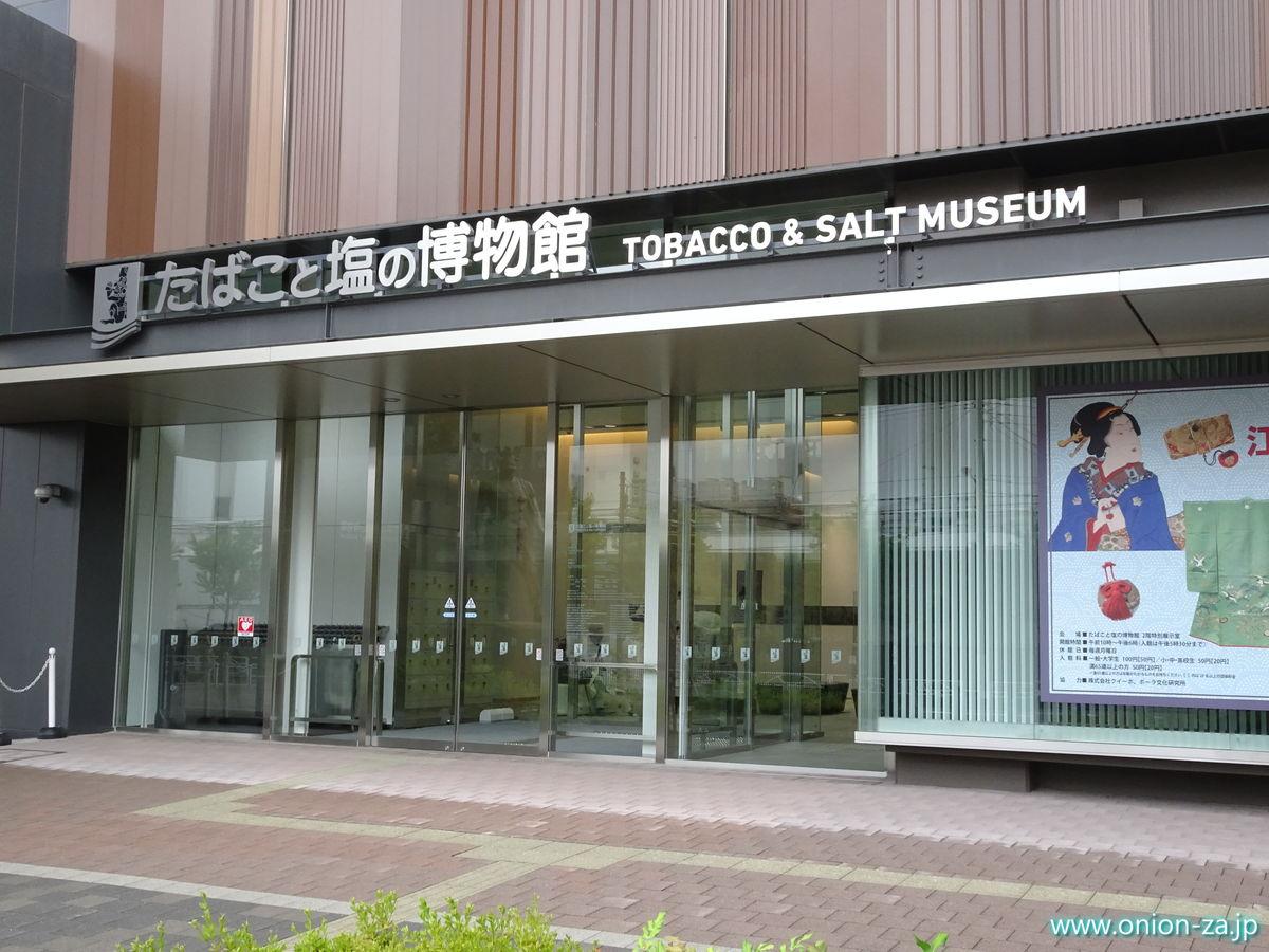 たばこと塩の博物館の正面玄関