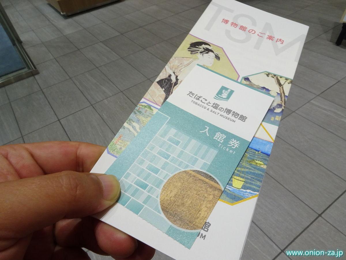 たばこと塩の博物館の入場チケット