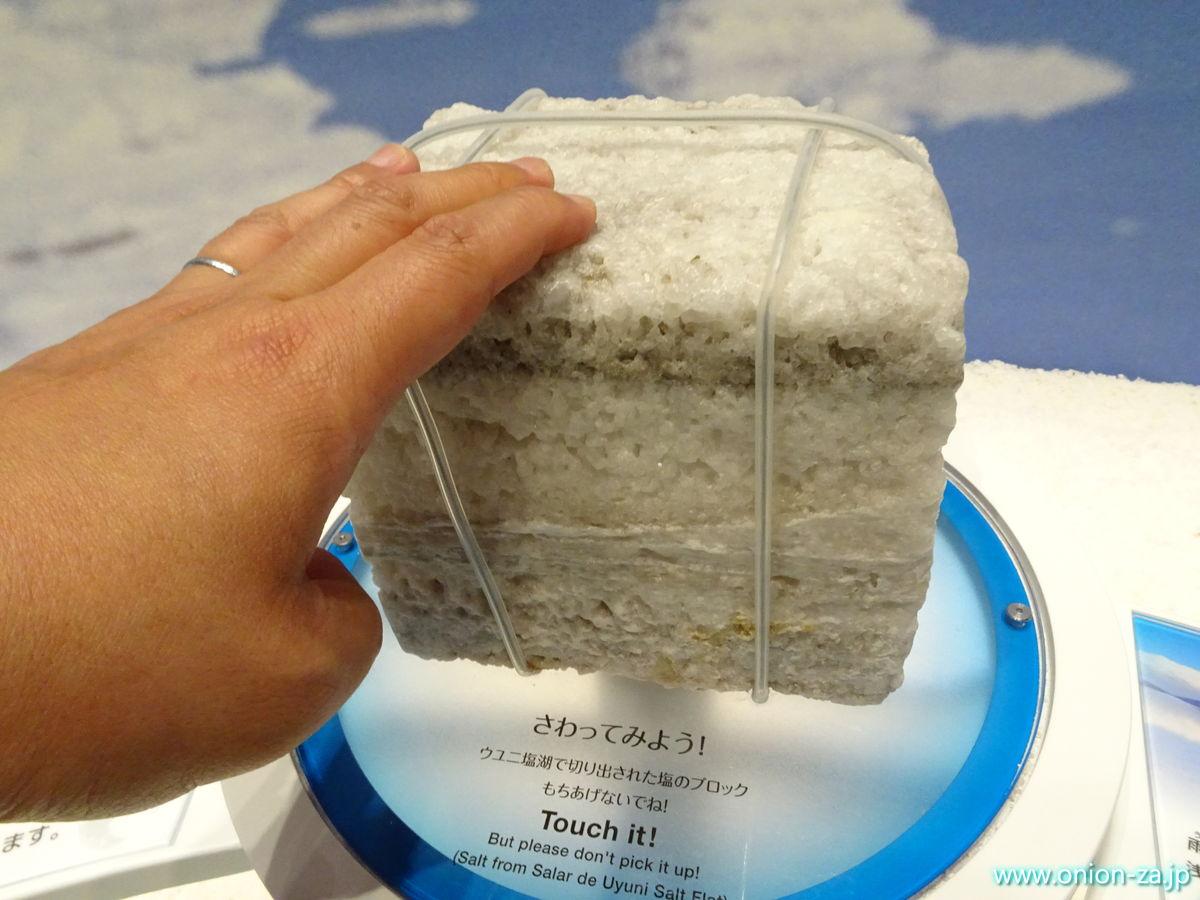 たばこと塩の博物館で触れるウユニ塩湖の岩塩