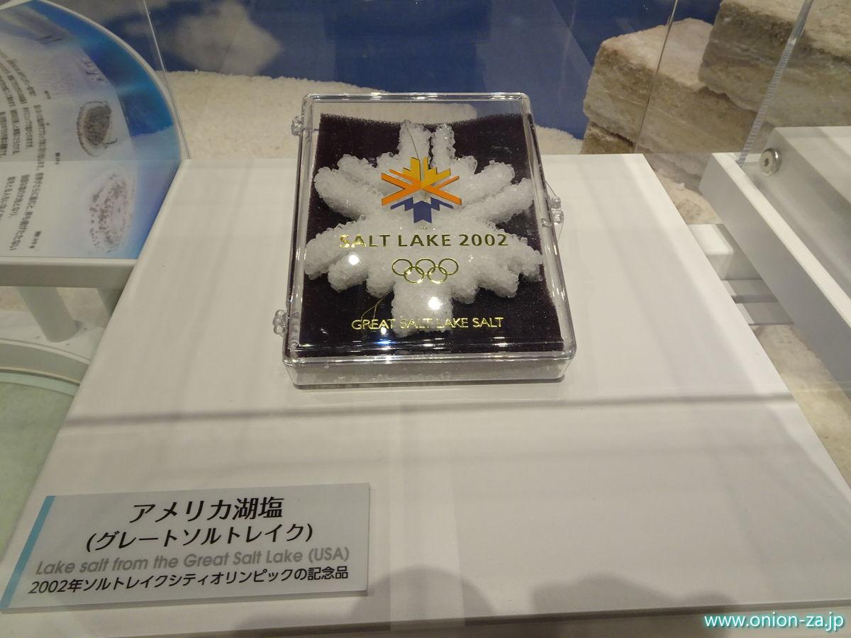 たばこと塩の博物館のソルトレイクシティ記念品