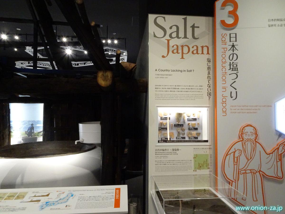 日本の塩作り