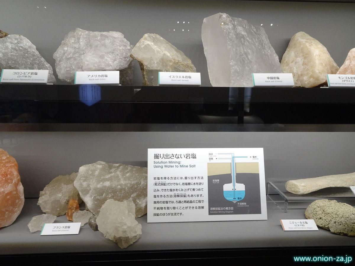 掘り出さない岩塩の抽出方法