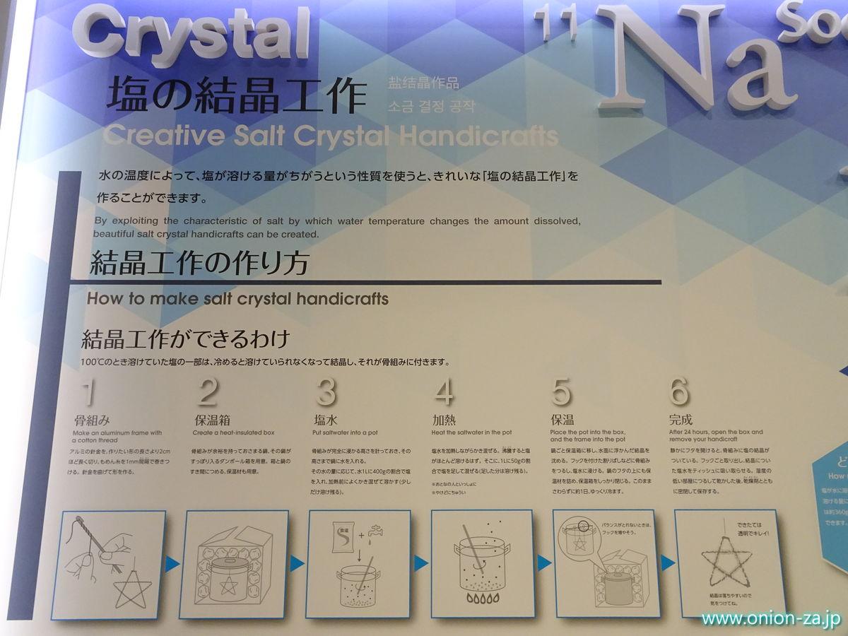 塩の結晶工作の作り方
